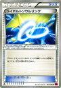 ポケモンカードゲーム XY ライボルトソウルリンク / XY4 ファントムゲート / XY4 / Pokemon | ポケモン カード ポケモンカード ポケカ ポケットモンスター ライボルト ソウルリンク XY 拡張パック 拡張 パック ファントム ゲート