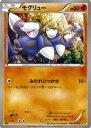ポケモンカードゲーム XY モグリュー / XY5 ガイアボルケーノ / XY5 / Pokemon | ポケモン カード ポケモンカード ポケカ ポケットモンスター XY 拡張パック 拡張 パック ガイア ボルケーノ