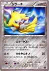 ポケモンカードゲーム XY ジラーチ/THE BEST OF XY Pokemon | ポケモン カード ポケモンカード ポケカ ポケットモンスター XY ハイクラス パック HE BEST OF XY