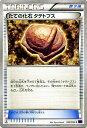 カードミュージアム 楽天市場店で買える「ポケモンカードゲーム XY たての化石 タテトプス / 爆熱の闘士 / XY11 / Pokemon | ポケモン カード ポケモンカード ポケカ ポケットモンスター たての化石 タテトプス XY 拡張パック 拡張 パック 爆熱 闘士」の画像です。価格は30円になります。