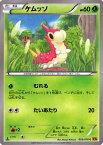 ポケモンカードゲーム XY ケムッソ / XY6 エメラルドブレイク / XY6 / Pokemon