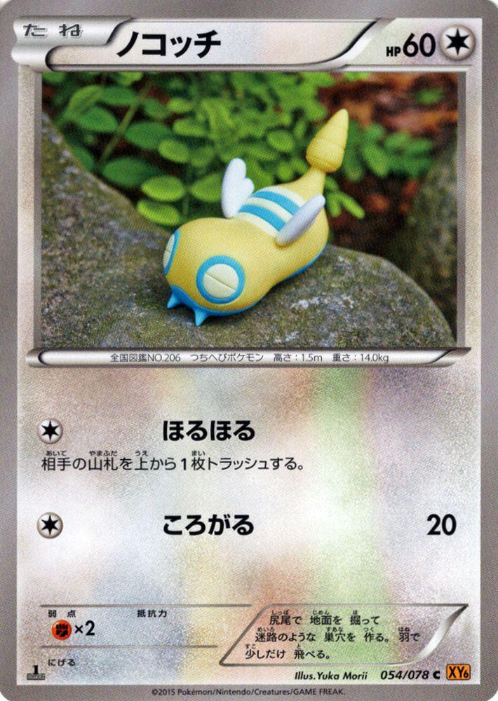トレーディングカード・テレカ, トレーディングカードゲーム  XY XY6 XY6 Pokemon XY