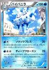 ポケモンカードゲーム XY バイバニラ 青い衝撃 / XY8 / Pokemon