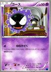 ポケモンカードゲーム XY ゴース 青い衝撃 / XY8 / Pokemon | ポケモン カード ポケモンカード ポケカ ポケットモンスター XY 拡張パック 拡張 パック 青い 衝撃