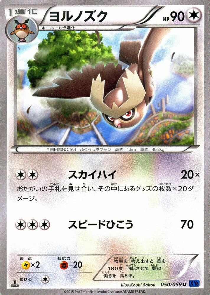 トレーディングカード・テレカ, トレーディングカードゲーム  XY XY8 Pokemon XY