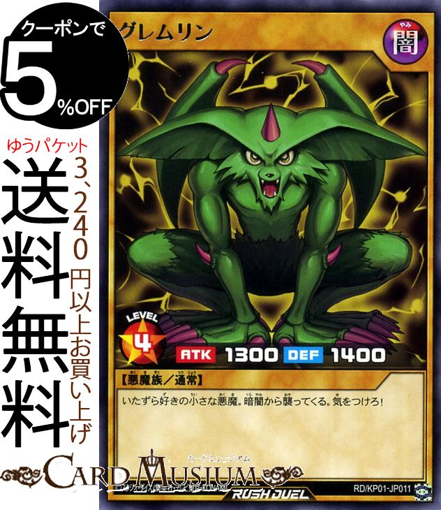 トレーディングカード・テレカ, トレーディングカードゲーム  !! RDKP Yugioh! Rassyudelyu