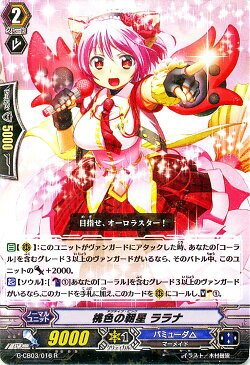 ヴァンガードG 桃色の朝星 ララナ R G-CB03   祝福の歌姫 バミューダ△ マーメイド メガラニカ レア Vanguard