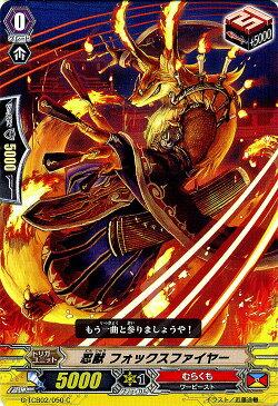 ヴァンガードG 忍獣 フォックスファイアー G-TCB02 | The GENIUS STRATEGY むらくも ワービースト ドラゴンエンパイア Vanguard
