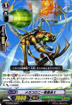 ヴァンガードG メガコロニー戦闘員E G-TCB02 | The GENIUS STRATEGY メガコロニー インセクト ズー Vanguard