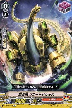 ヴァンガード G The Destructive Roar (ザ デストラクティブ ロアー) 草食竜 ブルートザウルス(C) V-EB01/042 Vanguard | コモン たちかぜ ディノドラゴン ドラゴンエンパイア トリガーユニット