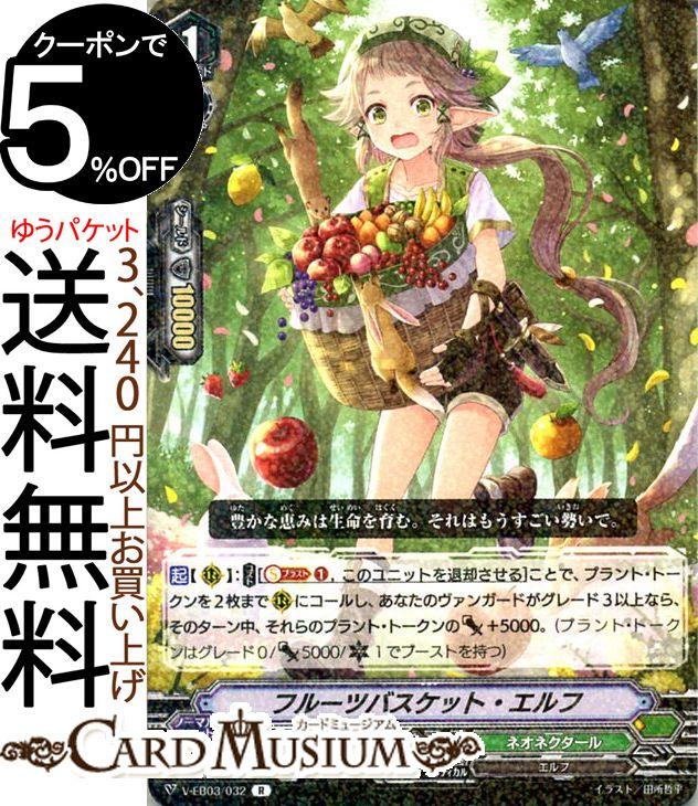 トレーディングカード・テレカ, トレーディングカードゲーム  ULTRARARE MIRACLE COLLECTION R V-EB03032 Vanguard