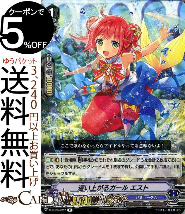 トレーディングカード・テレカ, トレーディングカードゲーム  Primary Melody( ) R V-EB05027 Vanguard