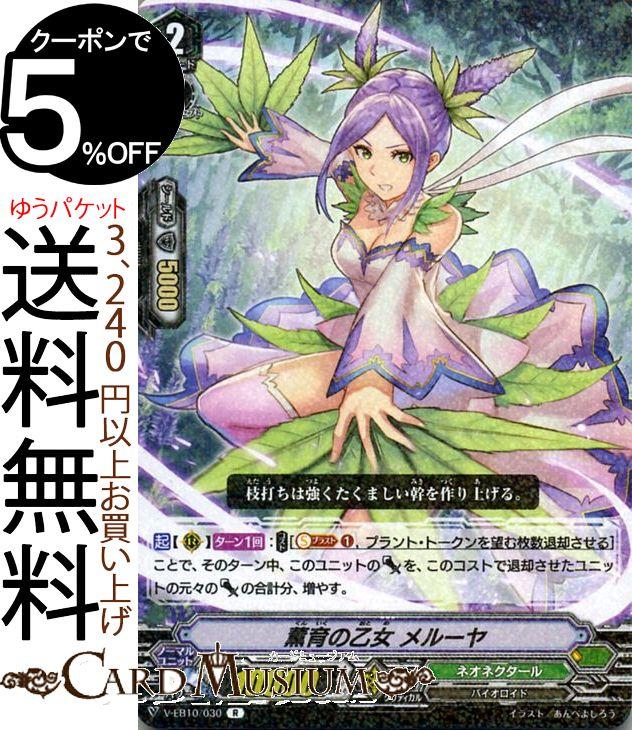 トレーディングカード・テレカ, トレーディングカードゲーム  The Mysterious Fortune R V-EB10 030 Vanguard