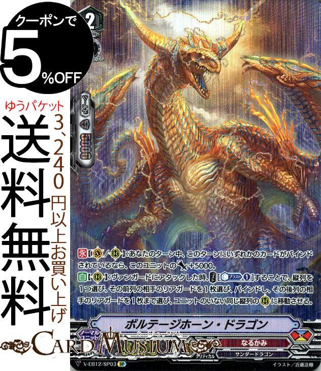 トレーディングカード・テレカ, トレーディングカードゲーム  Team SP V-EB12 SP03 Vanguard
