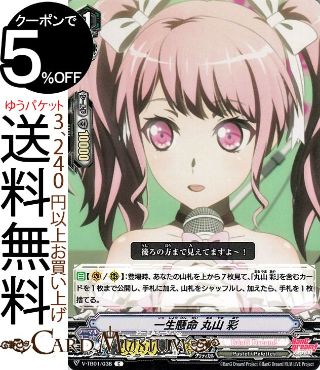 トレーディングカード・テレカ, トレーディングカードゲーム  BanG Dream! FILM LIVE C V-TB01038 Vanguard 1 BanG Dream! PastelPalettes