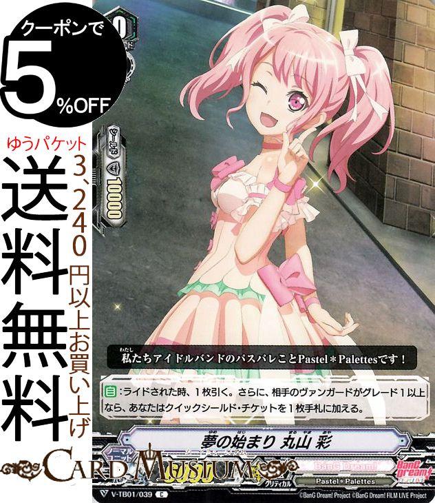 トレーディングカード・テレカ, トレーディングカードゲーム  BanG Dream! FILM LIVE C V-TB01039 Vanguard 1 BanG Dream! PastelPalettes