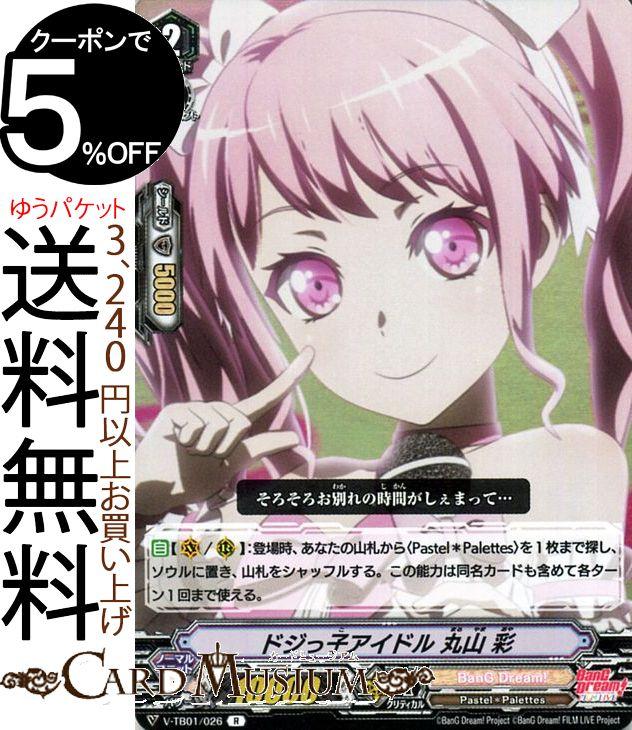 トレーディングカード・テレカ, トレーディングカードゲーム  BanG Dream! FILM LIVE V-TB01P026 Vanguard 1 BanG Dream! PastelPalettes