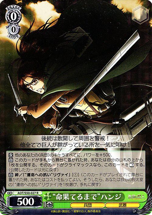 トレーディングカード・テレカ, トレーディングカードゲーム  Vol.2 ( R ) AOTS50-027