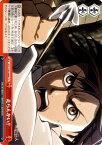 ヴァイスシュヴァルツ 進撃の巨人Vol.2 走らんかい!!(CC) AOT/S50-084b