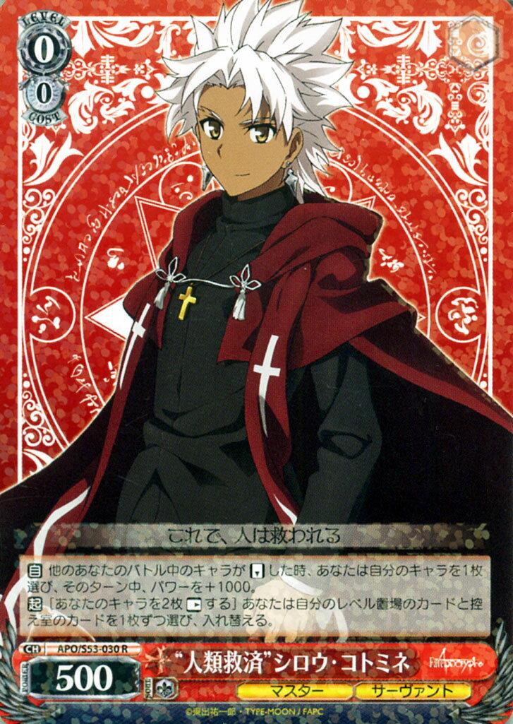 トレーディングカード・テレカ, トレーディングカードゲーム  FateApocrypha (R) APOS53-030