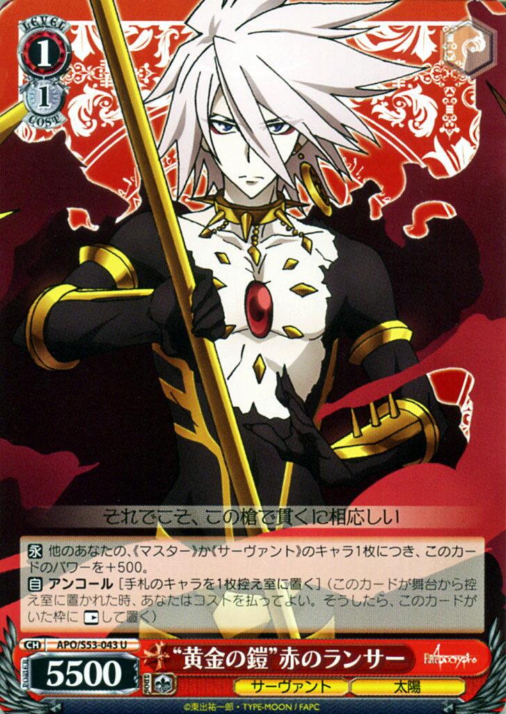 トレーディングカード・テレカ, トレーディングカードゲーム  FateApocrypha (U) APOS53-043