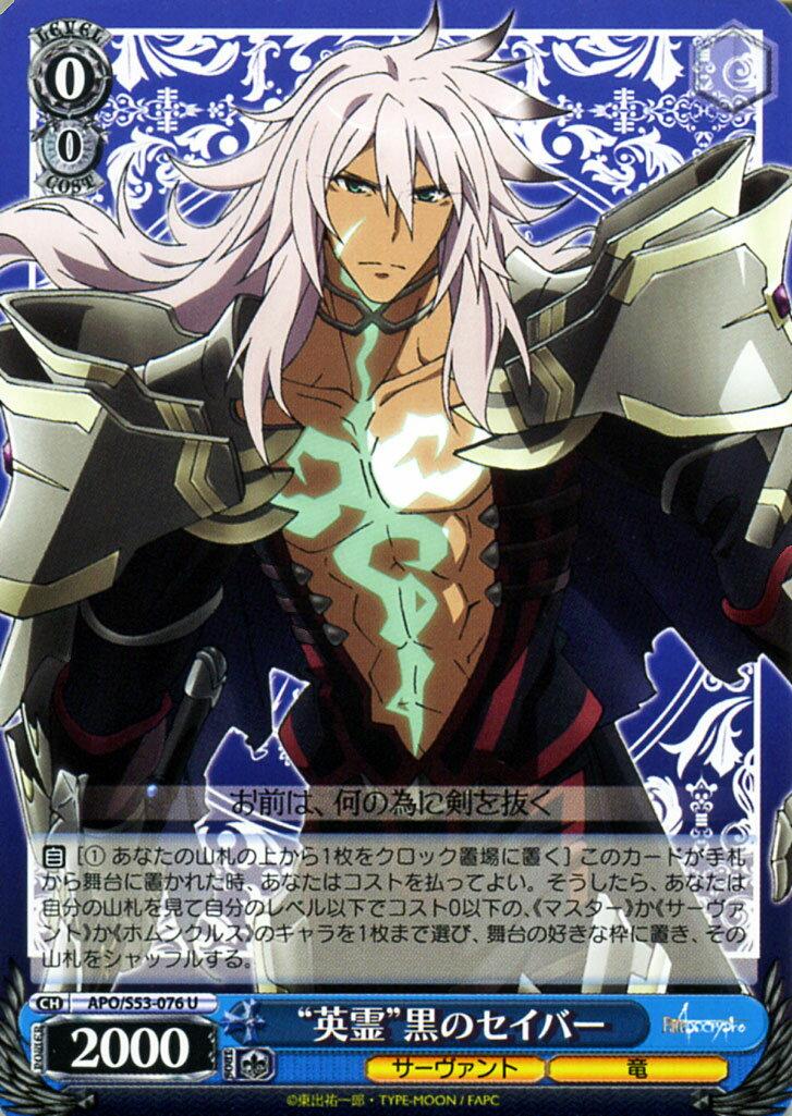 トレーディングカード・テレカ, トレーディングカードゲーム  FateApocrypha (U) APOS53-076