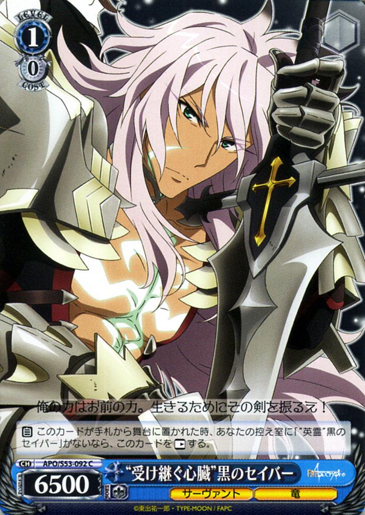 トレーディングカード・テレカ, トレーディングカードゲーム  FateApocrypha (C) APOS53-092