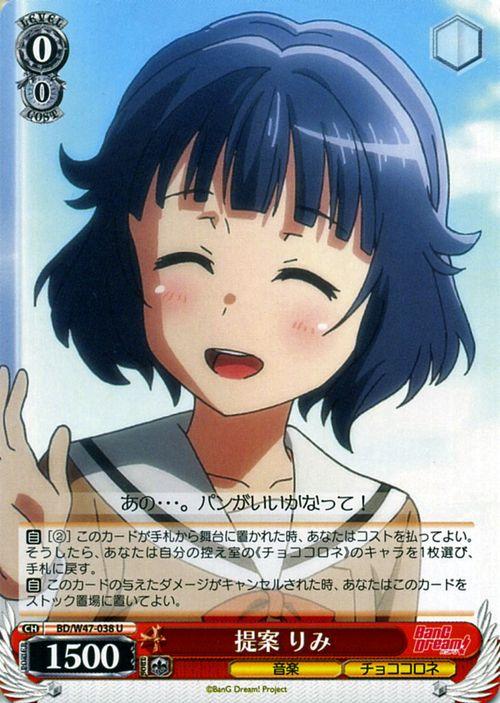 トレーディングカード・テレカ, トレーディングカードゲーム  BanG Dream! ( U ) BDW47-038