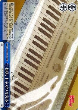 ヴァイスシュヴァルツ BanG Dream! 有咲、トネガワを売る ( CC ) BD/W47-119 | ヴァイス シュヴァルツ カードバンドリ 市ヶ谷 有咲 Poppin'Party ポピパ 青 クライマックス