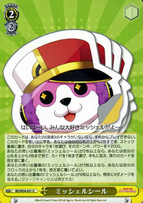 トレーディングカード・テレカ, トレーディングカードゲーム  ! ! ( U ) BDW54-021