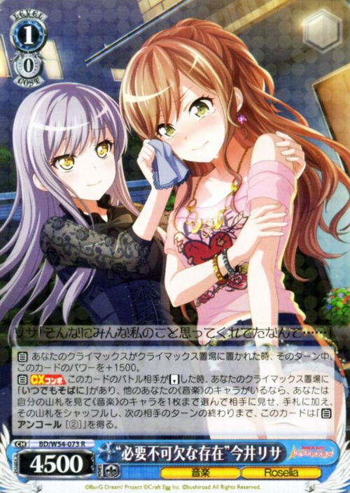 トレーディングカード・テレカ, トレーディングカードゲーム  ! ! ( R ) BDW54-073 Roselia