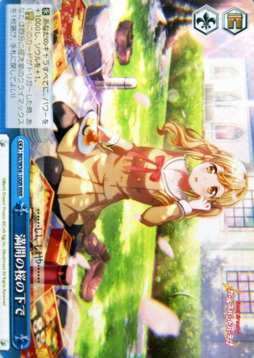 トレーディングカード・テレカ, トレーディングカードゲーム  ! ! ( RRR ) BDW54-100R PoppinParty