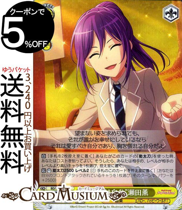トレーディングカード・テレカ, トレーディングカードゲーム  Vol.2 (R) BDW63-006 Bang Dream