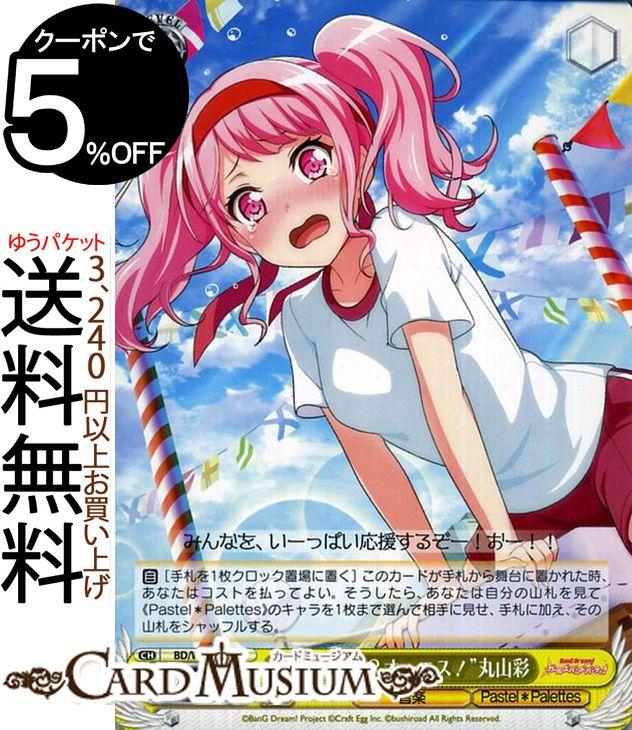 トレーディングカード・テレカ, トレーディングカードゲーム  Vol.2 (U) BDW63-010 Bang Dream PastelPalettes