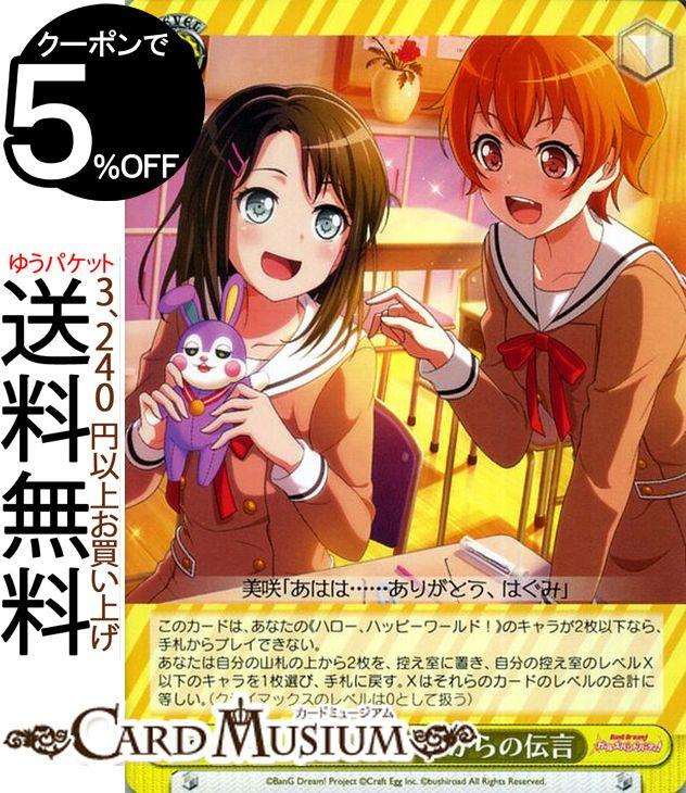 トレーディングカード・テレカ, トレーディングカードゲーム  Vol.2 (U) BDW63-022 Bang Dream