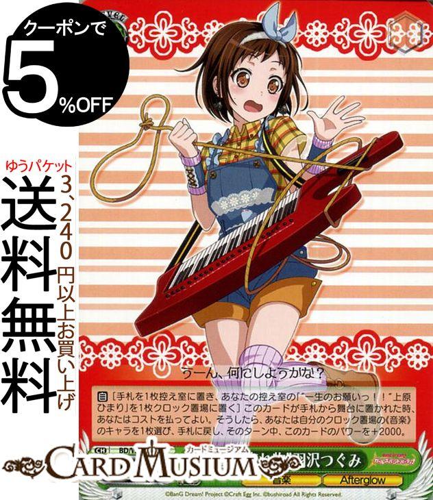 トレーディングカード・テレカ, トレーディングカードゲーム  Vol.2 (C) BDW63-042 Bang Dream Afterglow