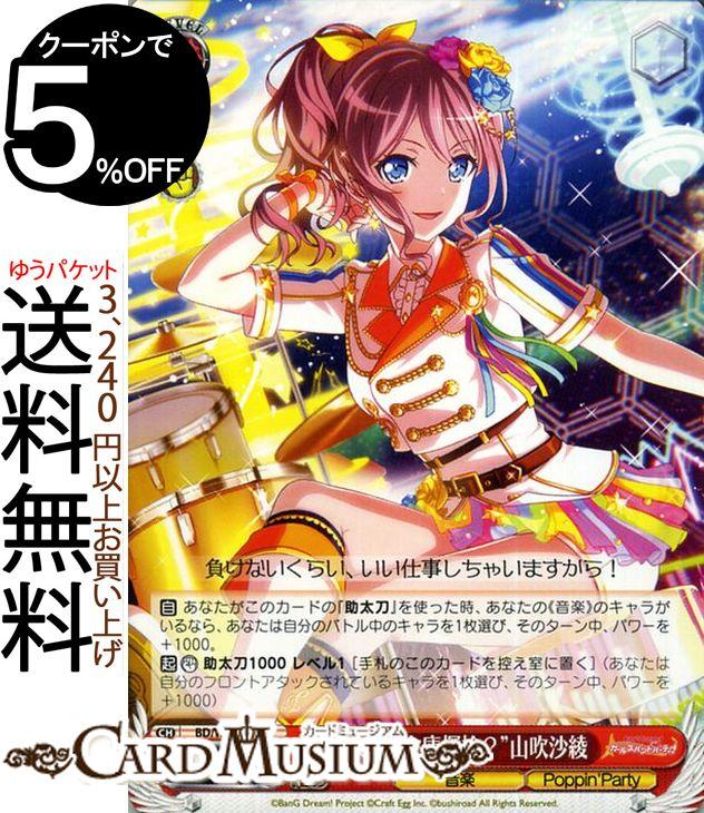トレーディングカード・テレカ, トレーディングカードゲーム  Vol.2 CiRCLE(U) BDW63-056 Bang Dream PoppinParty
