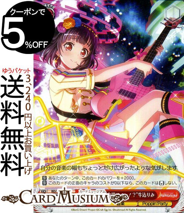 トレーディングカード・テレカ, トレーディングカードゲーム  Vol.2 (U) BDW63-059 Bang Dream PoppinParty