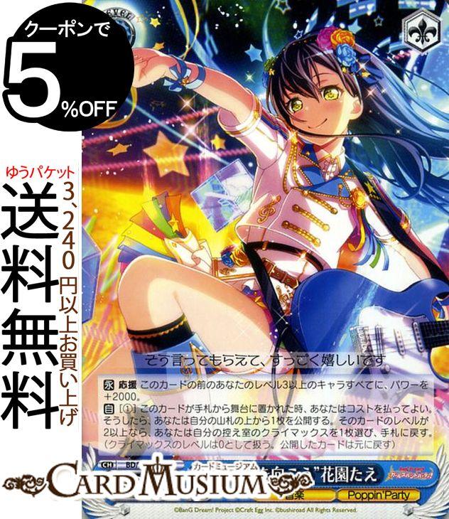 トレーディングカード・テレカ, トレーディングカードゲーム  Vol.2 (U) BDW63-086 Bang Dream PoppinParty