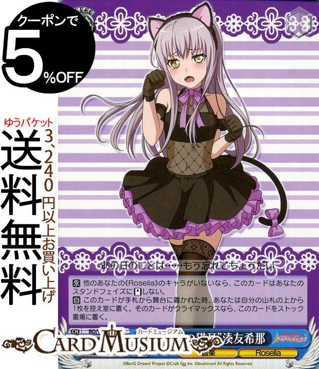 トレーディングカード・テレカ, トレーディングカードゲーム  Vol.2 (C) BDW63-089 Bang Dream Roselia