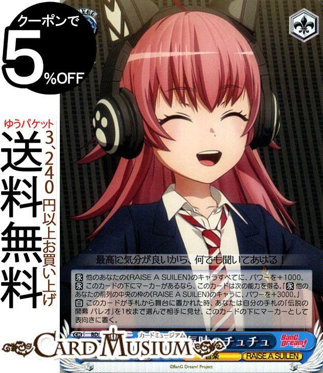 トレーディングカード・テレカ, トレーディングカードゲーム  BanG Dream! Vol.2 U BDW73-082 RAISE A SUILEN
