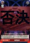 ヴァイスシュヴァルツ 魔界戦記 ディスガイア 暗黒議会 ( U ) DG/S02-071U | ヴァイス シュヴァルツ カード 赤 イベント