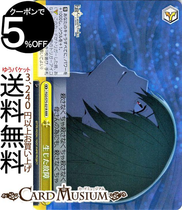 トレーディングカード・テレカ, トレーディングカードゲーム  FateGrand Order -- RRR FGOS75-021R