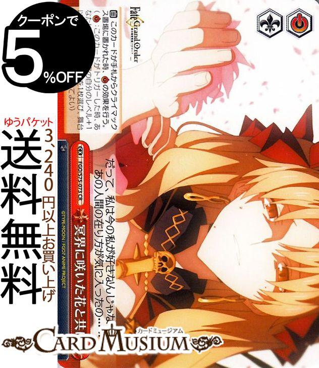 トレーディングカード・テレカ, トレーディングカードゲーム  FateGrand Order -- CR FGOS75-073