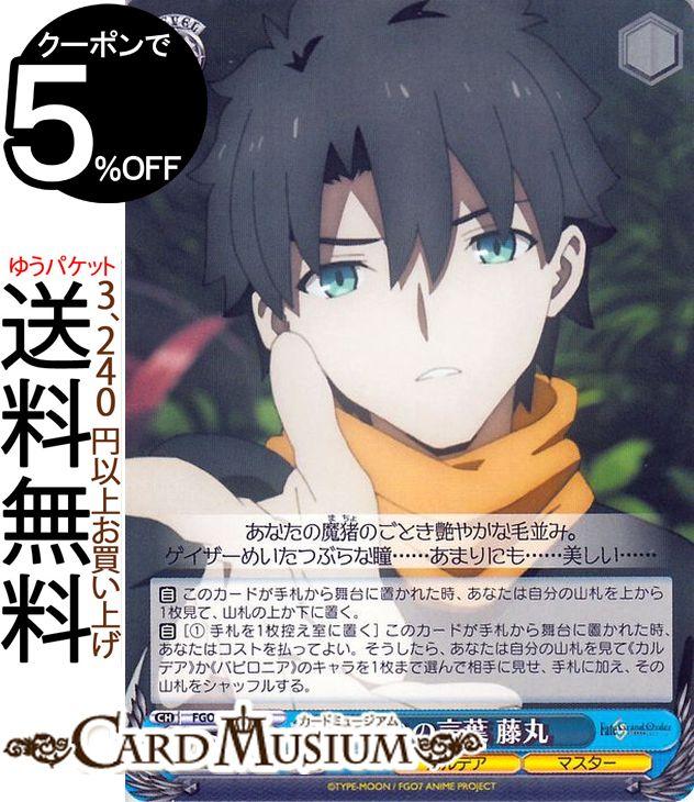 トレーディングカード・テレカ, トレーディングカードゲーム  FateGrand Order -- U FGOS75-085