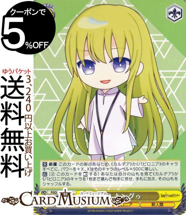 トレーディングカード・テレカ, トレーディングカードゲーム  FateGrand Order -- SD PR FGOS75-103