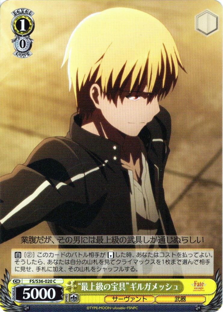 トレーディングカード・テレカ, トレーディングカードゲーム  Fate stay night Unlimited Blade WorksVol.II ( C ) FSS36-020 UBW
