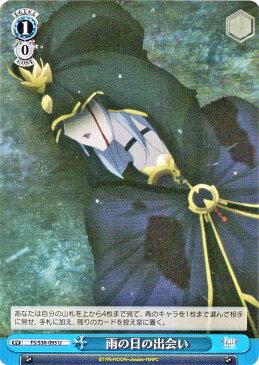 ヴァイスシュヴァルツ Fate / stay night [Unlimited Blade Works]Vol.II 雨の日の出会い ( U ) FS/S36-095   ヴァイス シュヴァルツ カードフェイト ステイナイト UBW 青 イベント