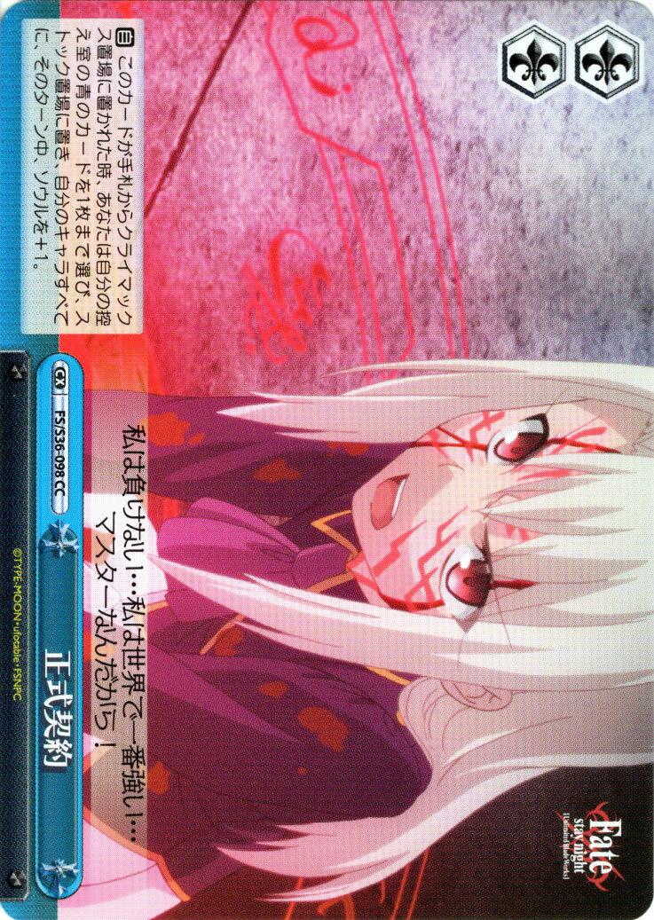 ヴァイスシュヴァルツ Fate / stay night [Unlimited Blade Works]Vol.II 正式契約 ( CC ) FS/S36-098   ヴァイス シュヴァルツ カードフェイト ステイナイト UBW 青 クライマックス画像