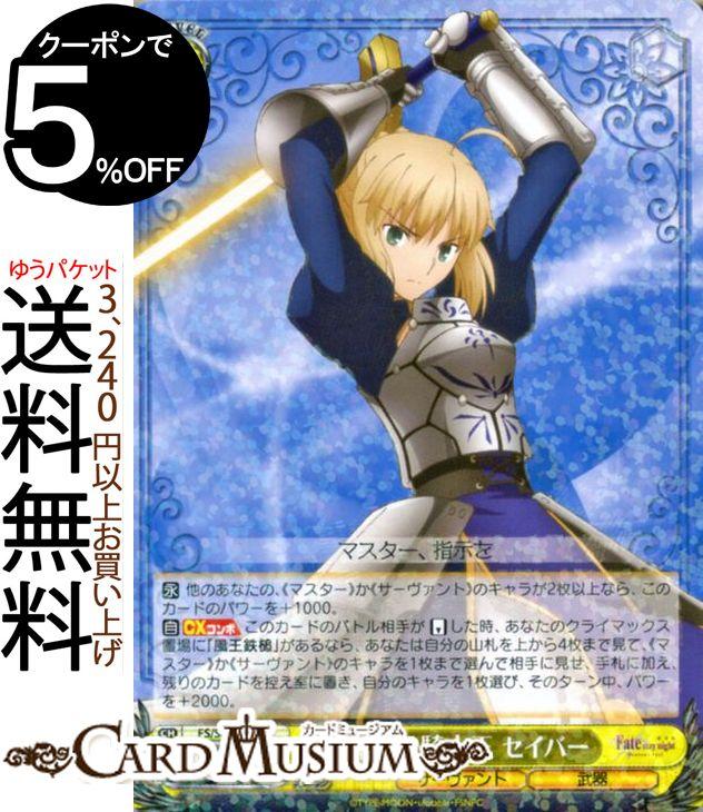 ヴァイスシュヴァルツ Fate/stay night [Heaven's Feel] 清廉なる騎士王 セイバー(RR) FS/S64-001   ヴァイス シュヴァルツ 型月 黄 キャラクター サーヴァント 武器画像
